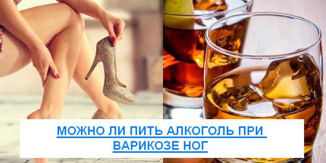 Можно ли пить алкоголь при варикозе ног